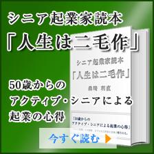起業家読本「人生は二毛作」